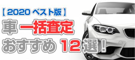 【2020ベスト版】車の一括査定おすすめ12選!不明な点が即解決